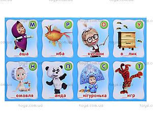 Лото для малышей «Маша и Медведь», 396416109029У, купить