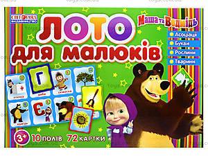 Лото для малышей «Маша и Медведь», 396416109029У