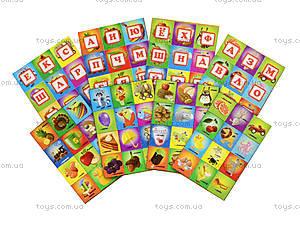 Детское лото «Прятки с алфавитом», , купить