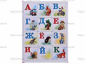 Лото «Русская азбука», 0229, отзывы