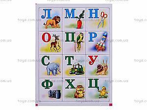 Лото «Русская азбука», 0229, цена