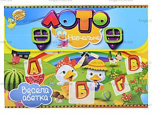 Лото для детей «Веселая азбука», , цена