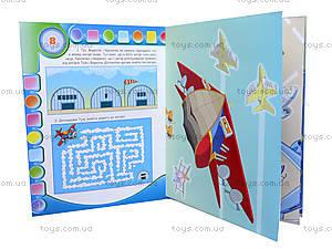 Книга для детей «Самолетики-спасатели» Выпуск №1, Р122002У, фото