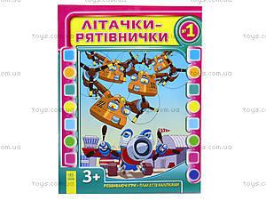 Книга для детей «Самолетики-спасатели» Выпуск №1, Р122002У