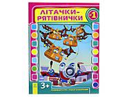 Книга для детей «Самолетики-спасатели» Выпуск №1, Р122002У, купить