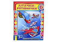 Книга для детей «Самолетики-спасатели» Выпуск №2, Р122003У