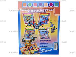 Книга для детей «Самолетики-спасатели» Выпуск №3, Р122005У, купить