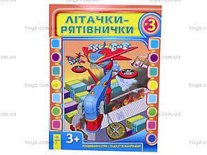 Книга для детей «Самолетики-спасатели» Выпуск №3, Р122005У