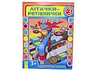 Книга для детей «Самолетики-спасатели» Выпуск №3, Р122005У, отзывы