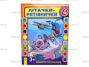 Книга для детей «Самолетики-спасатели» Выпуск №4, Р122008У