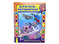 Книга для детей «Самолетики-спасатели» Выпуск №4, Р122008У, отзывы
