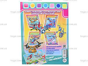 Детская книга «Самолетики-спасатели» Выпуск №1, Р122001Р, купить