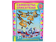 Детская книга «Самолетики-спасатели» Выпуск №1, Р122001Р