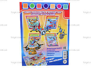 Детская книга «Самолетики-спасатели» Выпуск №2 , Р122004Р, купить