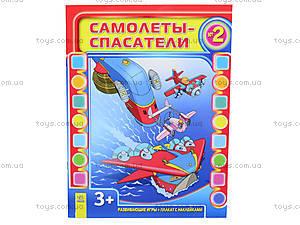 Детская книга «Самолетики-спасатели» Выпуск №2 , Р122004Р