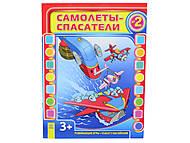 Детская книга «Самолетики-спасатели» Выпуск №2 , Р122004Р, отзывы