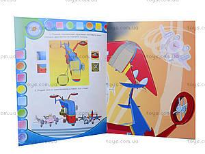 Детская книга «Самолетики-спасатели» Выпуск №3, Р122006Р, фото