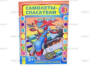 Детская книга «Самолетики-спасатели» Выпуск №3, Р122006Р