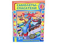 Детская книга «Самолетики-спасатели» Выпуск №3, Р122006Р, купить