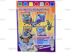 Детская книга «Самолетики-спасатели» Выпуск №4, Р122007Р, купить