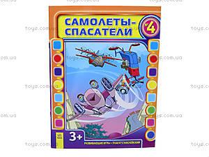 Детская книга «Самолетики-спасатели» Выпуск №4, Р122007Р