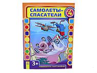 Детская книга «Самолетики-спасатели» Выпуск №4, Р122007Р, отзывы