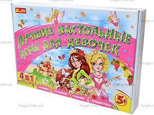 Лучшие настольные игры для девочек, 1987