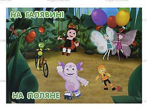 Детские игры и забавы «Лунтикова школа», Л524005РУ, купить