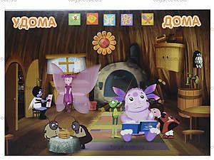 Детские игры и забавы «Лунтикова школа», Л524005РУ, детские игрушки