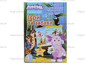 Детские игры и забавы «Лунтикова школа», Л524005РУ, toys.com.ua