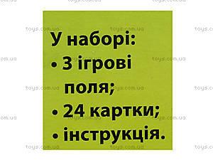 Детское лото с животными «Лунтикова школа», Л524017РУ, купить