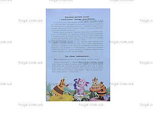 Лото с растениями и плодами «Лунтикова школа», Л524011РУ, отзывы