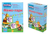 Собери мемо-пары, новая игра от Лунтика, Л524019РУ