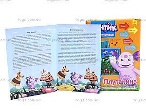 Лунтикова школа «Путаница», Л524022РУ, купить