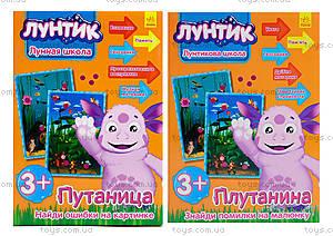 Лунтикова школа «Путаница», Л524022РУ