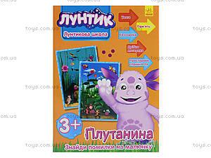Лунтикова школа «Путаница», Л524022РУ, отзывы