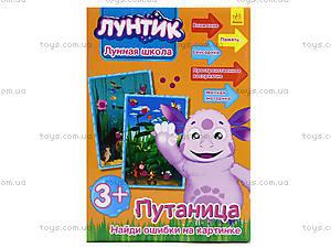 Лунтикова школа «Путаница», Л524022РУ, цена