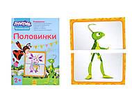 Лунтикова школа «Половинки», выпуск 2, Л524004РУ
