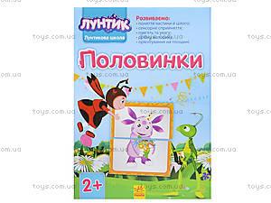 Лунтикова школа «Половинки», выпуск 2, Л524004РУ, отзывы