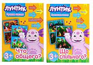 Лунтиковая школа «Что общего?», оранжевая, Л524013РУ, іграшки