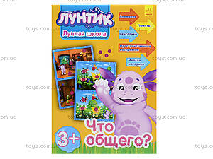 Лунтиковая школа «Что общего?», оранжевая, Л524013РУ, цена