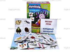 Лунтиковая школа «Свойства предметов», Л524009РУ, купить