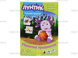 Лунтиковая школа «Свойства предметов», Л524009РУ, отзывы