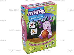 Лунтиковая школа «Свойства предметов», Л524009РУ, цена