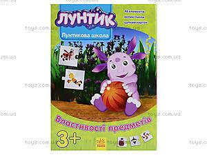 Лунтиковая школа «Свойства предметов», Л524009РУ, игрушки