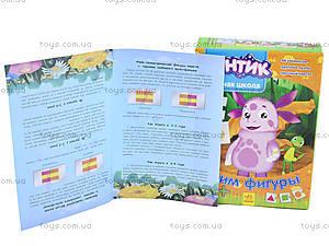 Лунтиковая школа «Изучаем фигуры», Л524008РУ, цена