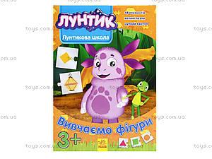 Лунтиковая школа «Изучаем фигуры», Л524008РУ, игрушки