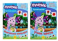Лунтиковая школа «Изучаем цвета», Л524001РУ