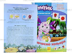 Лунтиковая школа «Изучаем цвета», Л524001РУ, цена