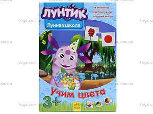 Лунтиковая школа «Изучаем цвета», Л524001РУ, игрушки